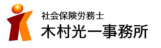 埼玉県久喜市 社会保険労務士 木村光一事務所