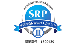 社会保険労務士個人情報保護事務所のイメージ