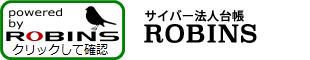 サイバー法人台帳ROBINSのイメージ